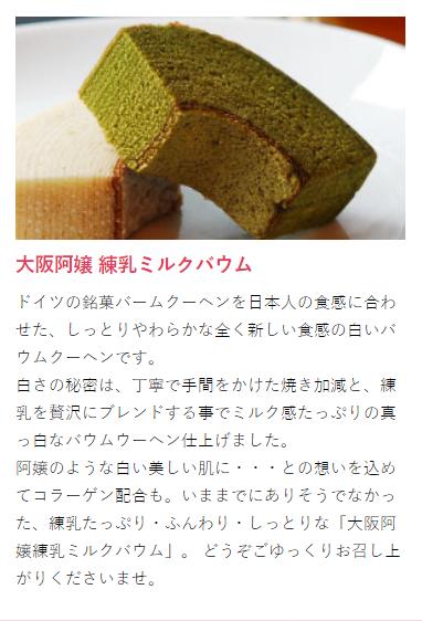井上奨アメフト部コーチの実家は洋菓子店?店名や場所や日大名物との関係を調査