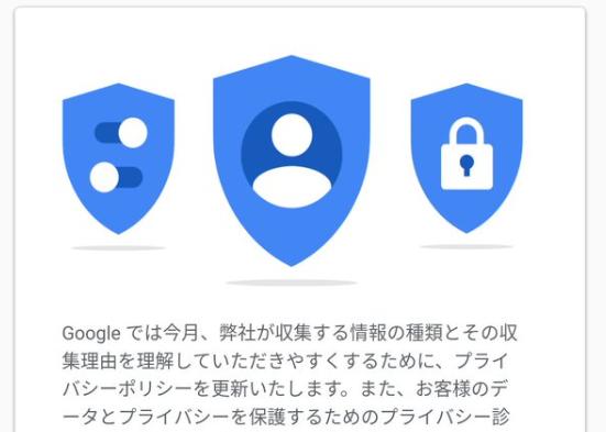 Googleプライバシーポリシーとプ...