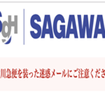 不在のため持ち帰ってますのketateは佐川の偽サイト!対処方法を考察
