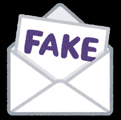 ヤマト運輸 宛先不明メール 詐欺 対処方法