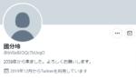 國分玲 コロナ 予言 本当 嘘 Twitter トリック 仕組み 検証