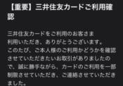 三井住友銀行 SMBC 詐欺 メール 本物 お客様確認