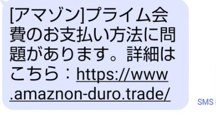 【Amazon】プライム会費お支払い方法に問題がありますは詐欺迷惑メール!注意