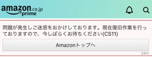 Amazon CS11 エラー 直し方 買い物できる 対処方法 復旧時期