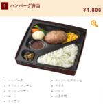 まいやん YouTube ハンバーグ弁当 販売場所 値段 入手方法 ミート矢澤