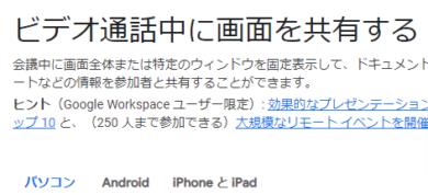 GoogleMeet 画面 YouTube Instagram 使用 操作 バレる 注意点