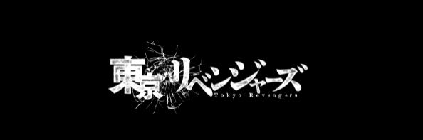東京リベンジャーズ 25話 放送 日程 いつ 第二期 情報