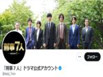ドラマ刑事7人 倉科カナ 塚本高史 いない 理由 2週連続 寂しい