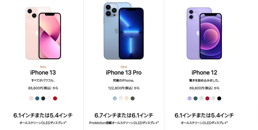iPhone13 iPhone12 どっち 買う 比較 意見