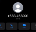 ニウエ 電話 番号 詐欺 折り返し 高額請求 注意